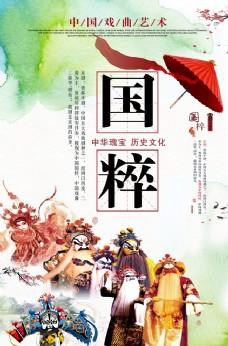中华国粹戏剧海报