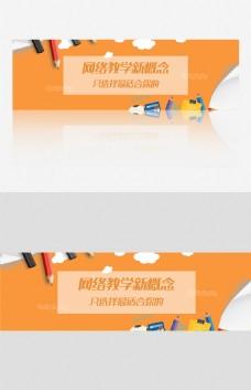 创意网络教学网页广告banner设计