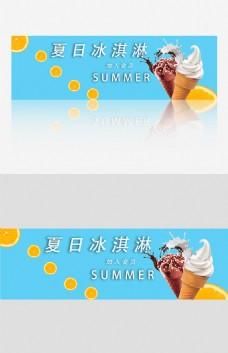 小清新创意夏日冰淇淋网页广告设计