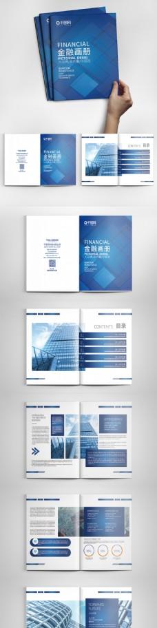 蓝色科技风时尚金融画册