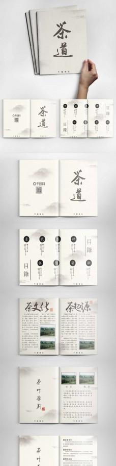中国风淡雅大气水墨风茶文化宣传画册