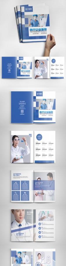 创意几何风时尚医疗画册