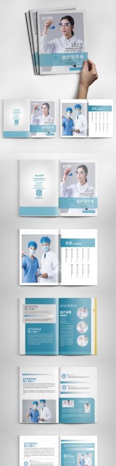 蓝色时尚简约风大气医疗机构画册