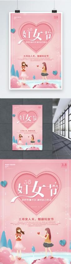 创意粉色时尚女人节38妇女节海报