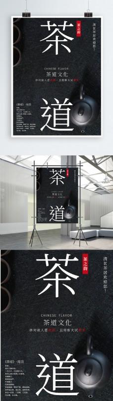 原创茶道文化茶楼展示海报