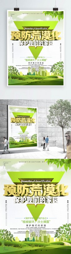 预防荒漠化保护我们的家园公益宣传海报