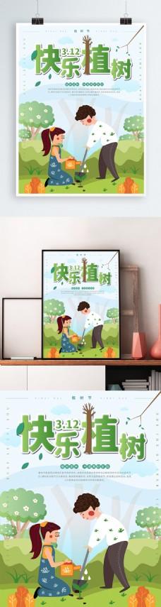绿色原创卡通手绘风植树节保护环境宣传海报