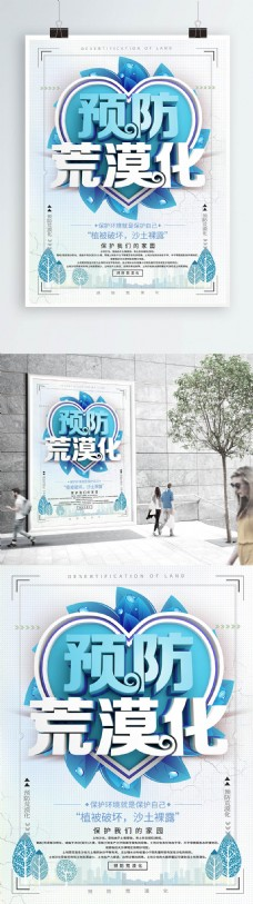 预防土地荒漠化蓝色简约环保公益海报
