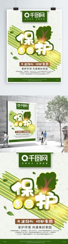 保护环境植树造林预防沙漠化公益海报
