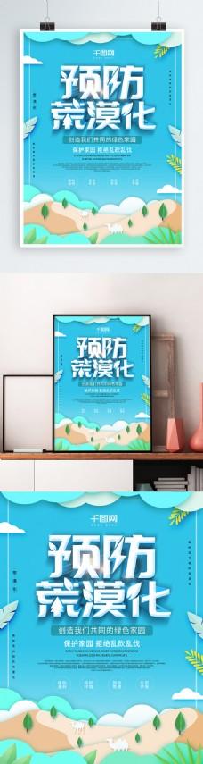 大气创意预防荒漠化公益海报