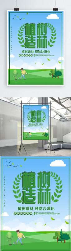 植树造林预防沙漠化公益海报