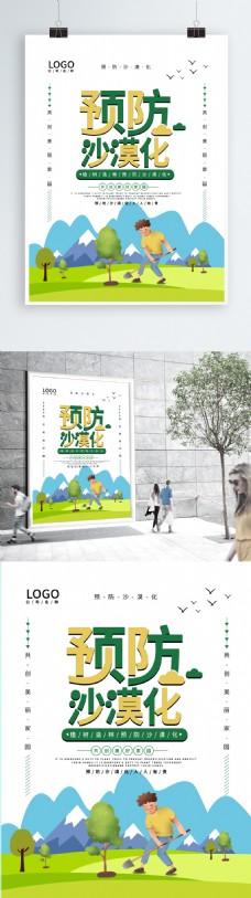 简约预防沙漠化公益海报