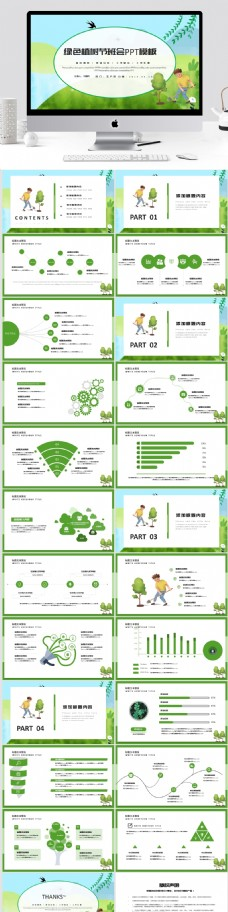 绿色植树节主题班会PPT模板