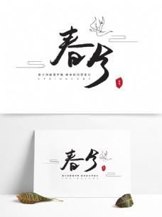 春分字体设计艺术字可商用