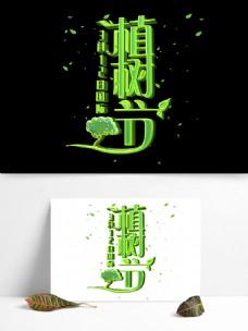 绿色3D立体植树节艺术字元素PSD模板