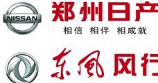 郑州日产  东风风行 logo