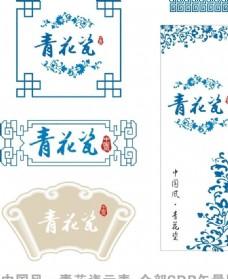中国风中式边框
