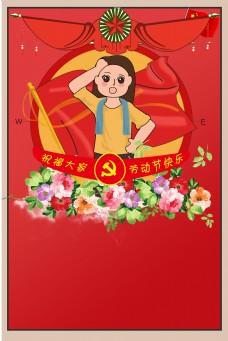 五一劳动节快乐宣传海报