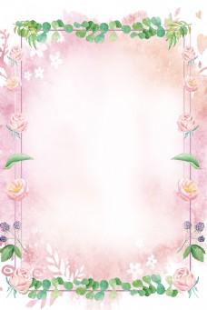 小清新结婚婚庆背景海报