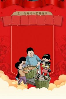 卡通劳动节儿童学生宣传海报