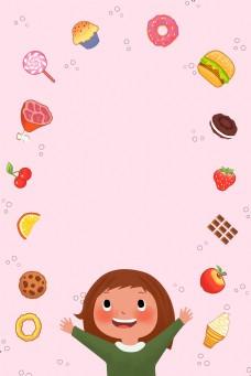 卡通女孩水果粉色