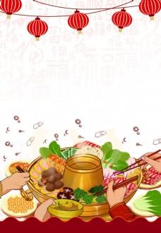 中华美食麻辣香锅火锅海报