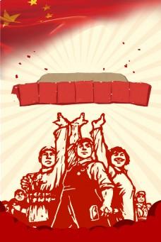 五一劳动节背景图、