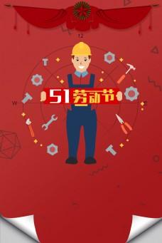 卡通五一劳动节51海报
