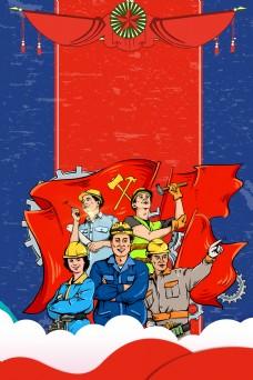 中国风五一劳动节创意促销海报