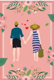 天猫婚博会情侣花卉海报