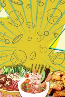 美食节美食质感纹理背景
