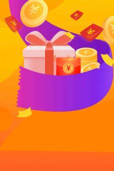 彩色电商活动礼物背景