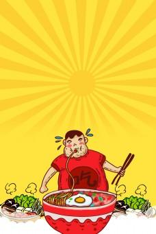 创意美食吃货节海报