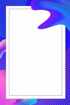 几何扁平大气抽象促销招聘背景海报
