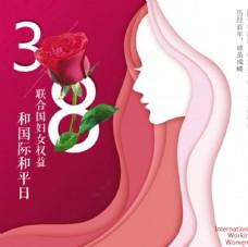 38 妇女节 国际劳动节 宣传
