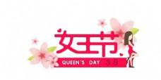女王节 妇女节 三八节