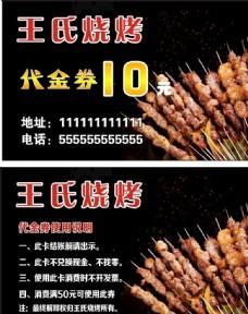 王氏烧烤名片代金券