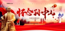 孙中山逝世94周年纪念日展板