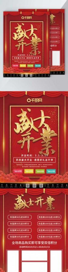 药房新店开业红色喜庆大气开业促销宣传单