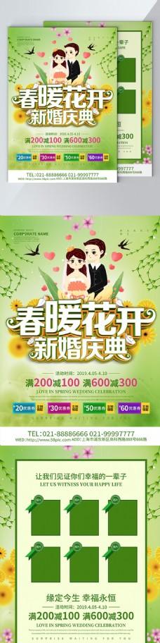 小清新新婚庆典宣传单设计