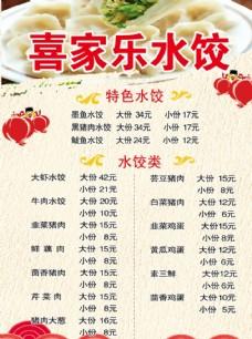 特色菜单菜谱 水饺菜谱
