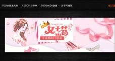 38女王节 海报 促销