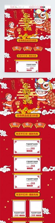 红色手绘2019春节年货促销淘宝首页