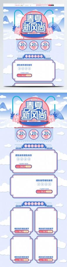 2019春夏新风尚矢量电商天猫首页模板