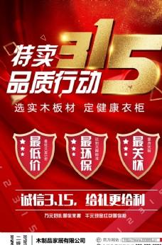 315活动促销海报