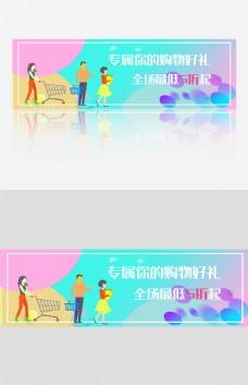 简约购物促销banner模板设计