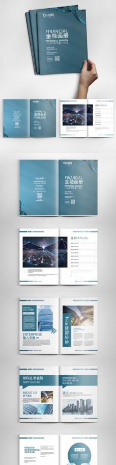 科技风现代互联网金融企业画册