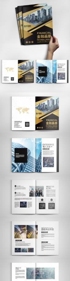 时尚黑金风金融科技企业画册