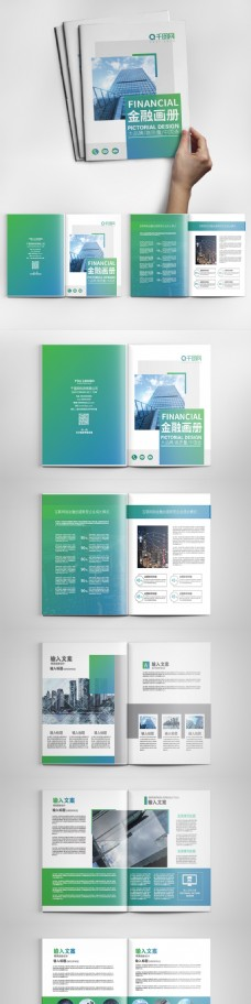 蓝绿渐变风科技金融企业画册