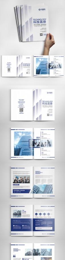 蓝色线性风科技金融企业画册设计